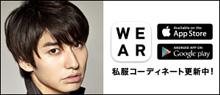 武田WEARバナー