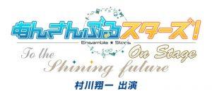 村川翔一舞台「あんさんぶるスターズ!On Stage〜To the shining future〜」出演