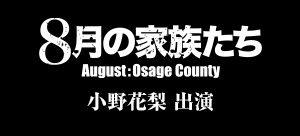 8月の家族たち August:Osage County