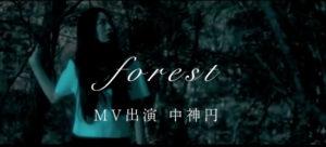 中神円 R指定「forest」 MV出演