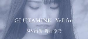 野村涼乃 ぐるたみん「Yell for」 MV出演