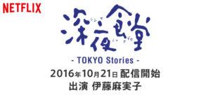 Netflix「深夜食堂 –TOKYO Stories-」