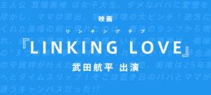 映画「LINKING LOVE」 出演:武田航平
