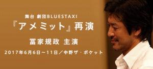 舞台 劇団BLUESTAXI「アメミット」再演 2017年6月6日〜11日/中野ザ・ポケット