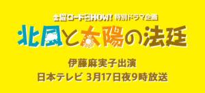 金曜ロードSHOW!特別ドラマ企画「北風と太陽の法廷」