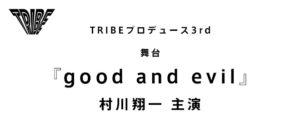 舞台 TRIBEプロデュース3rd「good and evil」村川翔一 主演