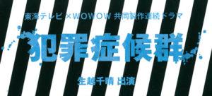 東海テレビ×WOWOW共同製作連続ドラマ 犯罪症候群