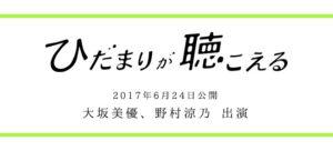 映画「ひだまりが聴こえる」 2017年6月24日公開 大坂美優、野村涼乃 出演
