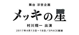 舞台 浮世企画「メッキの星」 2017年4月13日〜18日/SPACE雑雄