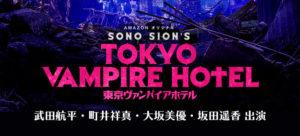 Amazonプライム・ビデオ「東京ヴァンパイアホテル」
