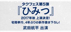 武田航平 タクフェス第5弾「ひみつ」