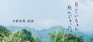 小野花梨 映画 マグネタイズ「おじいちゃん、死んじゃったって。」