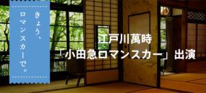 江戸川萬時 「小田急ロマンスカー」出演