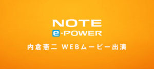 内倉憲二 日産自動車「NOTE e-POWER」WEBムービー出演