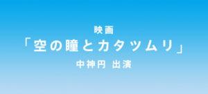 中神円 映画「空の瞳とカタツムリ」出演