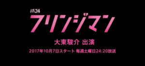 TX ドラマ24「フリンジマン」大東駿介 出演