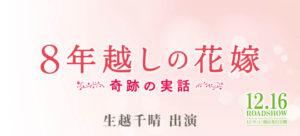 生越千晴「8年越しの花嫁 奇跡の実話」出演