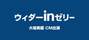 大坂美優 CM「ウイダーinゼリー」出演