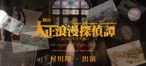 舞台「大正浪漫探偵譚 -六つのマリア像-」