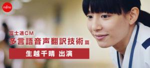 生越千晴 富士通CM「多言語音声翻訳技術」篇