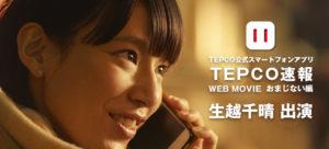 「TEPCO速報アプリ」WEB MOVIE 生越千晴出演