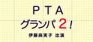 伊藤麻実子 NHK BS「PTAグランパ2!