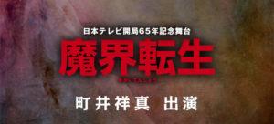 町井祥真 舞台「魔界転生」