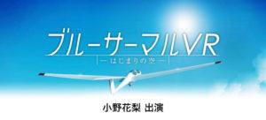 小野花梨 映画「ブルーサーマルVR−はじまりの空−」