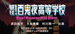 BS日テレ「妖怪!百鬼夜高等学校」武田航平、大坂美優、村川翔一出演