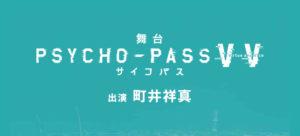 舞台『PSYCHO-PASS サイコパス Virtue and Vice』 出演 町井祥真