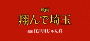 映画『飛んで埼玉』出演 江戸川じゅん兵