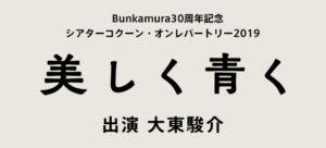 大東駿介 Bunkamura30周年記念 シアターコクーン・オンレパートリー2019 舞台「美しく青く」出演