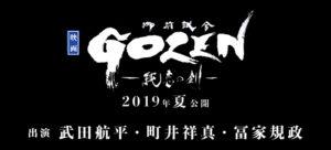 映画『GOZEN-純恋の剣-』出演 武田航平 町井祥真 冨家規政