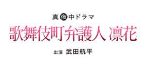 BSテレ東『歌舞伎町弁護人 凛花』出演 武田航平