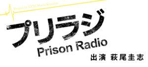 萩尾圭志 LIVE×舞台『プリラジ Prison Radio』出演