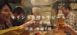 生越千晴 キリン一番搾り CM ホルモン篇 出演