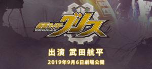 武田航平 Vシネクスト「ビルド NEW WORLD 仮面ライダーグリス」出演 2019年9月6日劇場公開